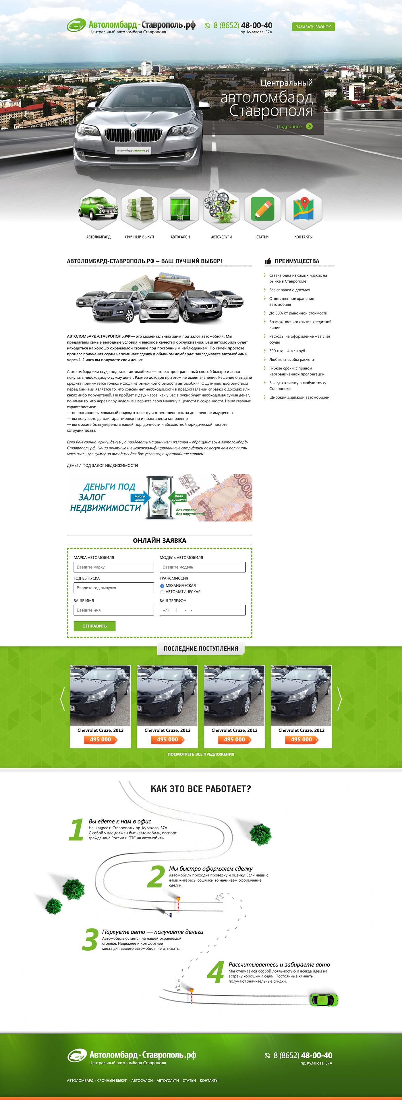Сайт центрального автоломбарда в Ставрополе