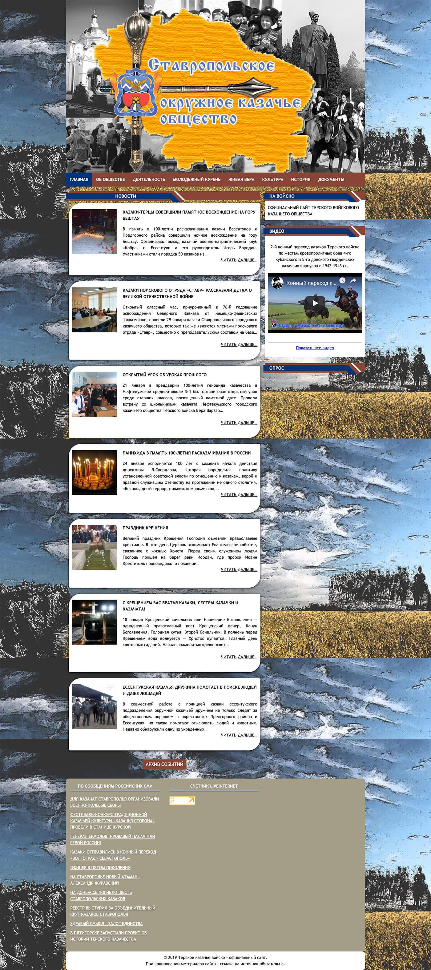 Сайт Ставропольского Окружного Казачьего Общества