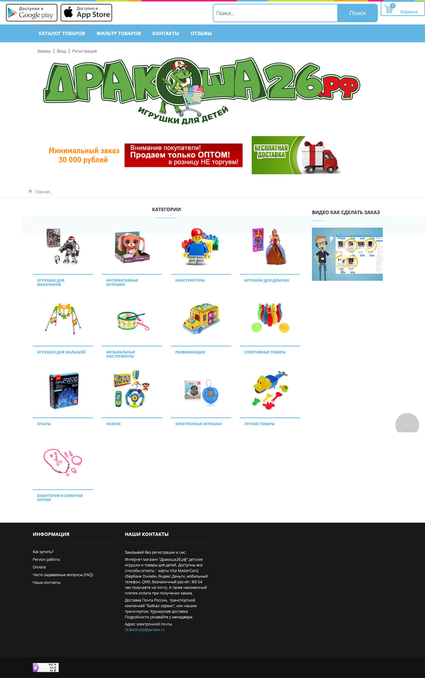 Интернет-магазин детских игрушке Дракоша