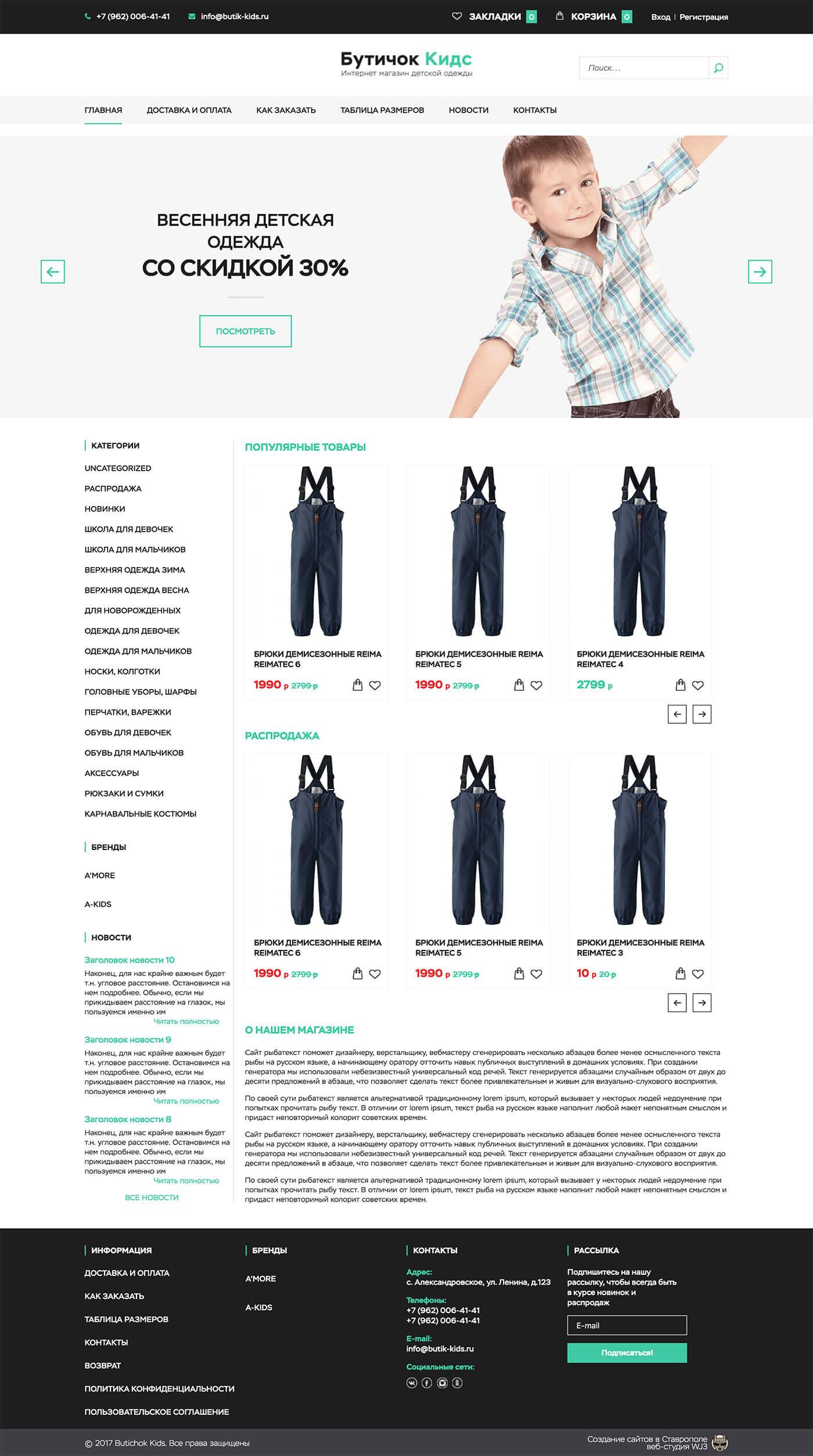 Интернет-магазин детской одежды Бутичок Кидс