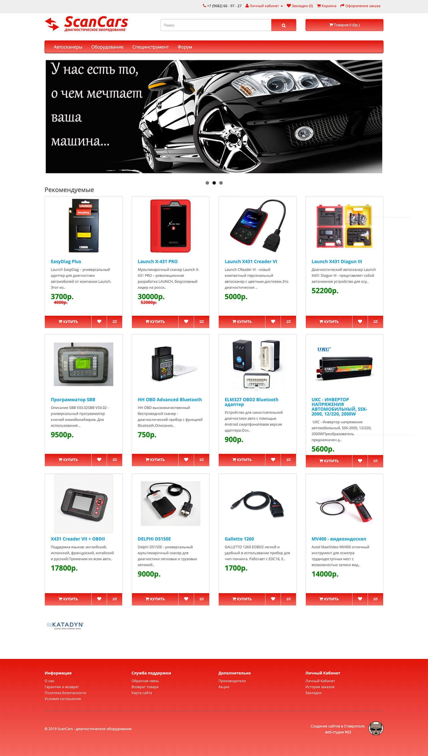 Интернет-магазин диагностического оборудования