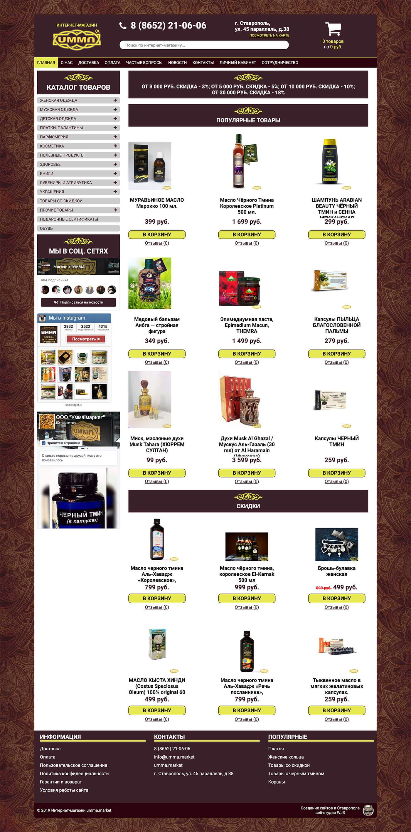 Интернет-магазин исламских товаров