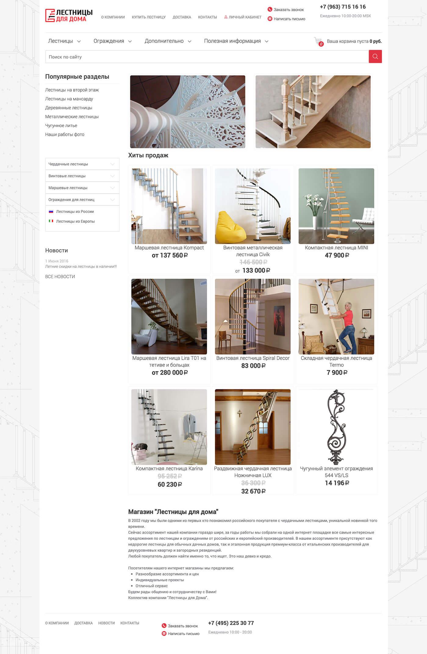 Интернет-магазин лестниц для дома