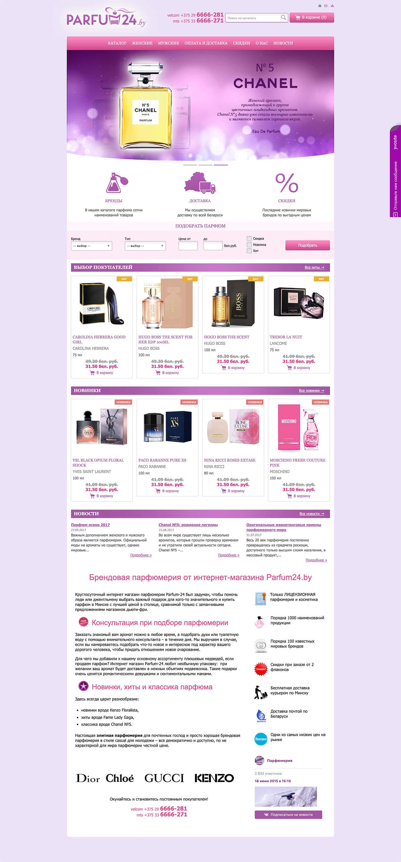 Интернет-магазин парфюма