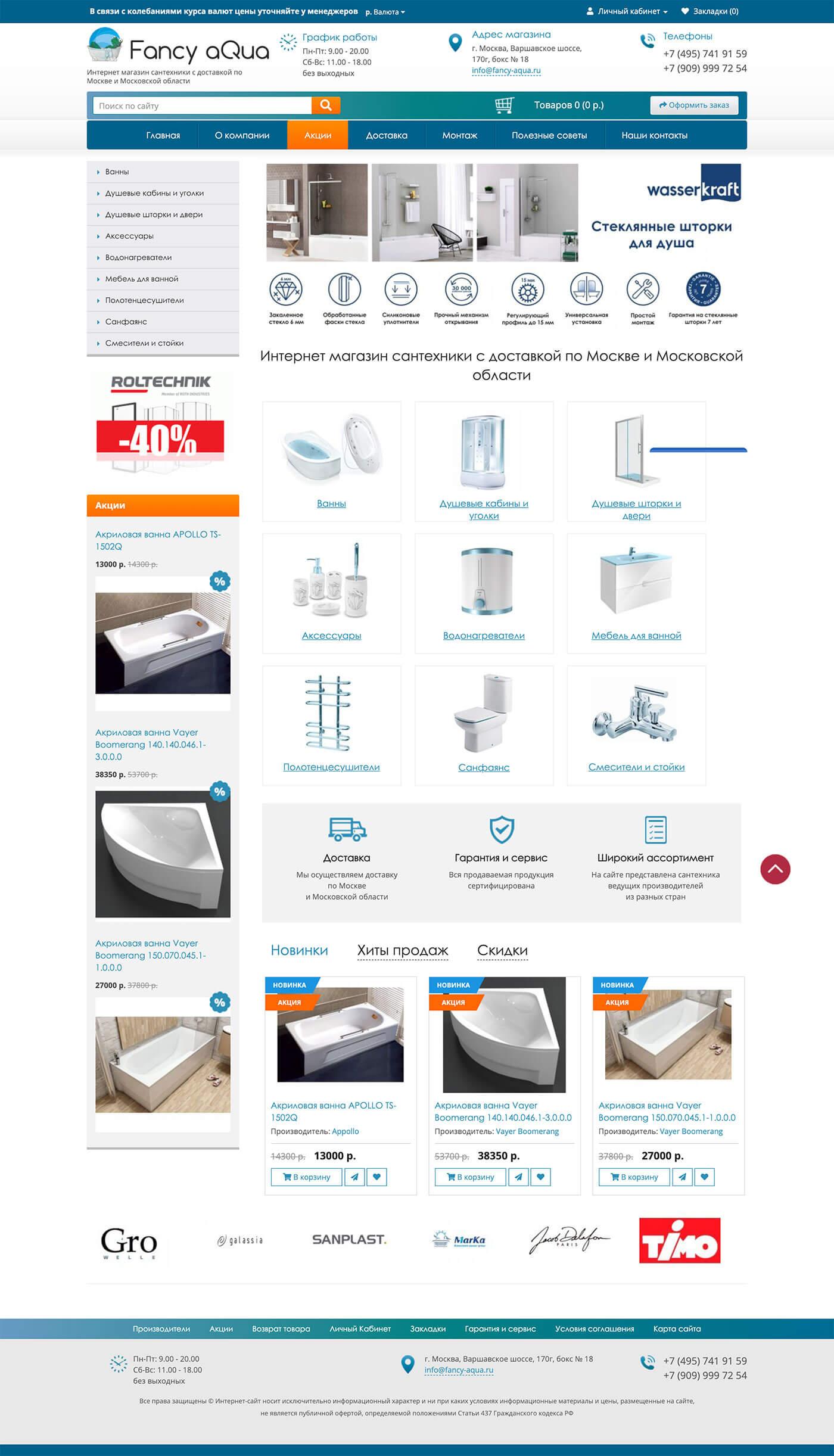 Интернет-магазин сантехникиFancy Aqua