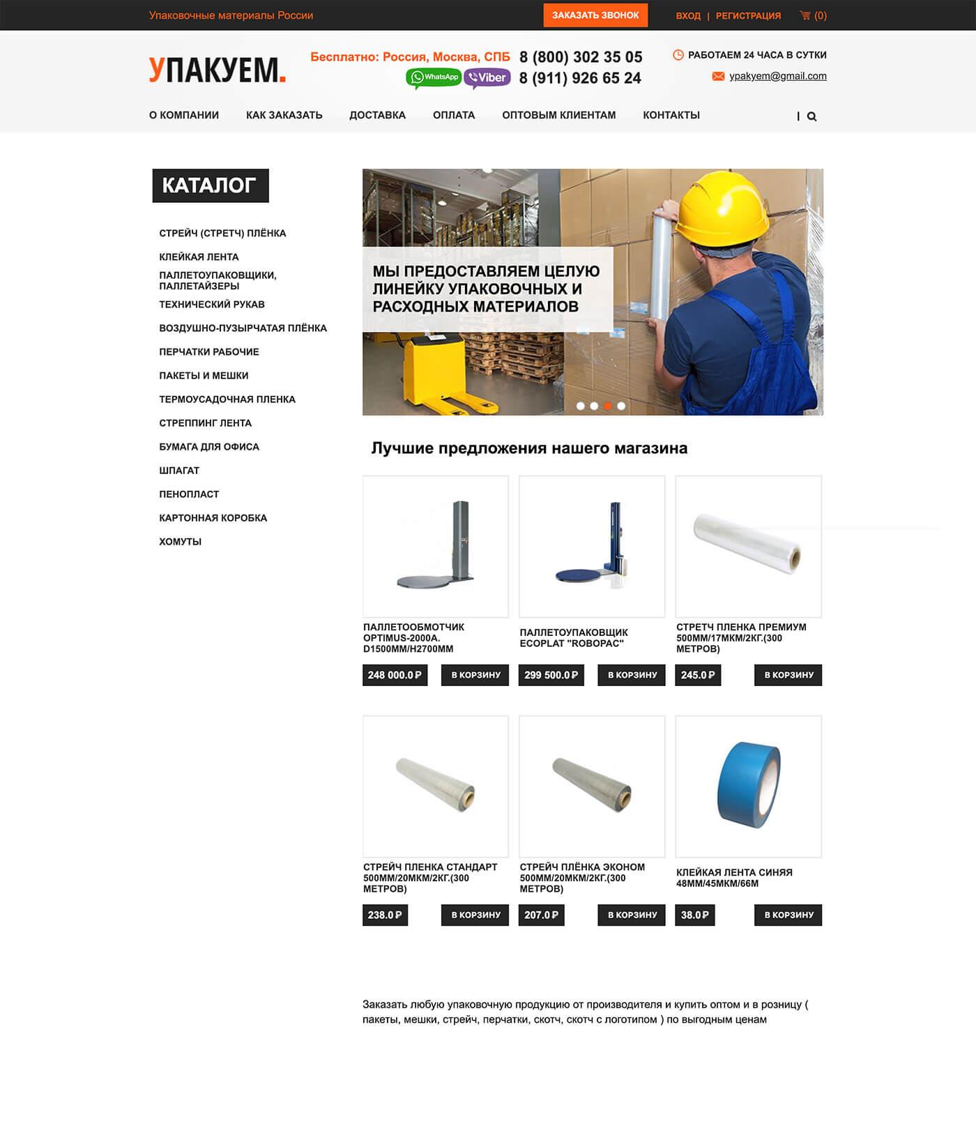 Интернет-магазин упаковочных материалов