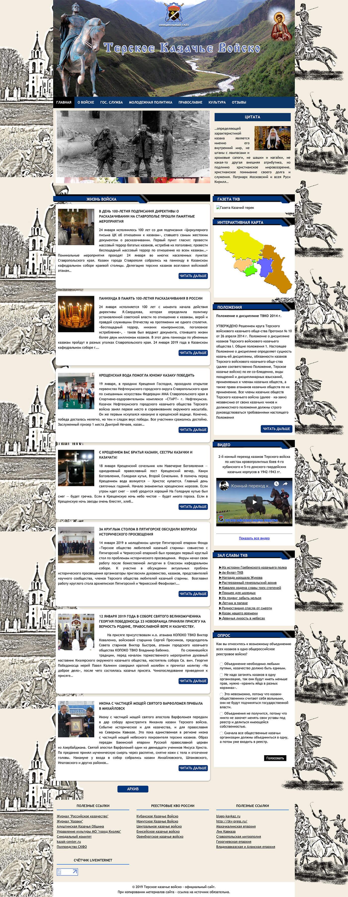 Официальный сайт Терского Казачьего Войска