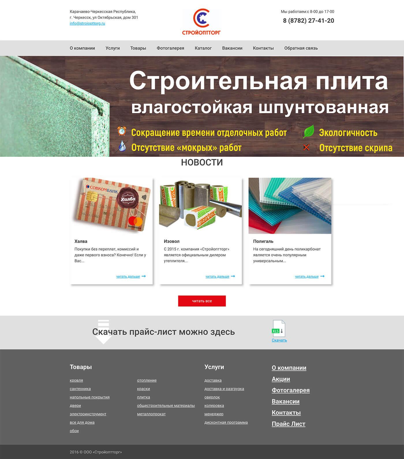 Официальный сайт строительного магазина Стройоптторг в г. Черкесске