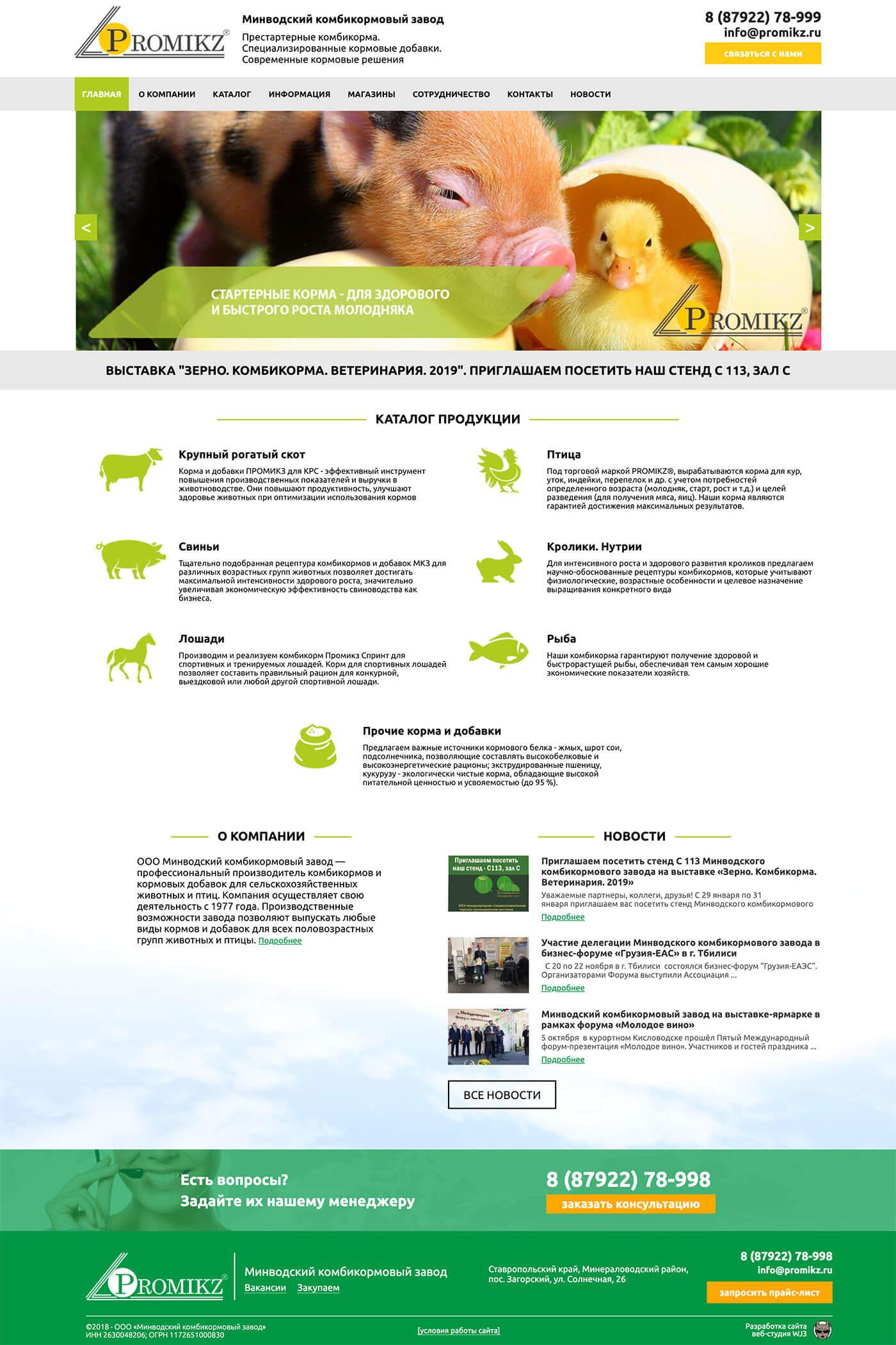 Сайт Минводского комбикормового завода