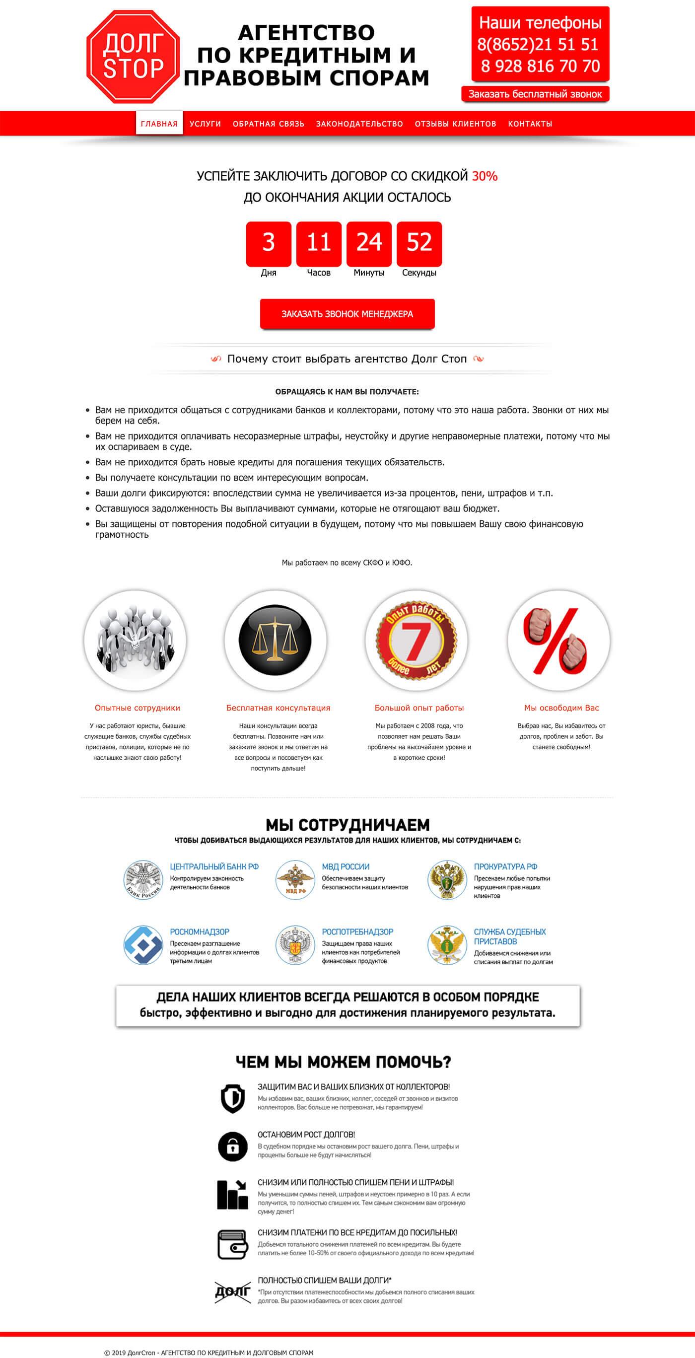 Сайтагентства по кредитным и правовым спорам