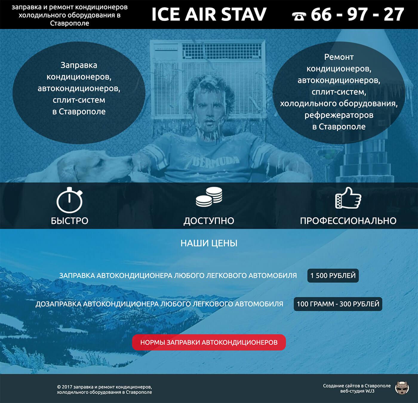Сайт автосервиса в Ставрополе