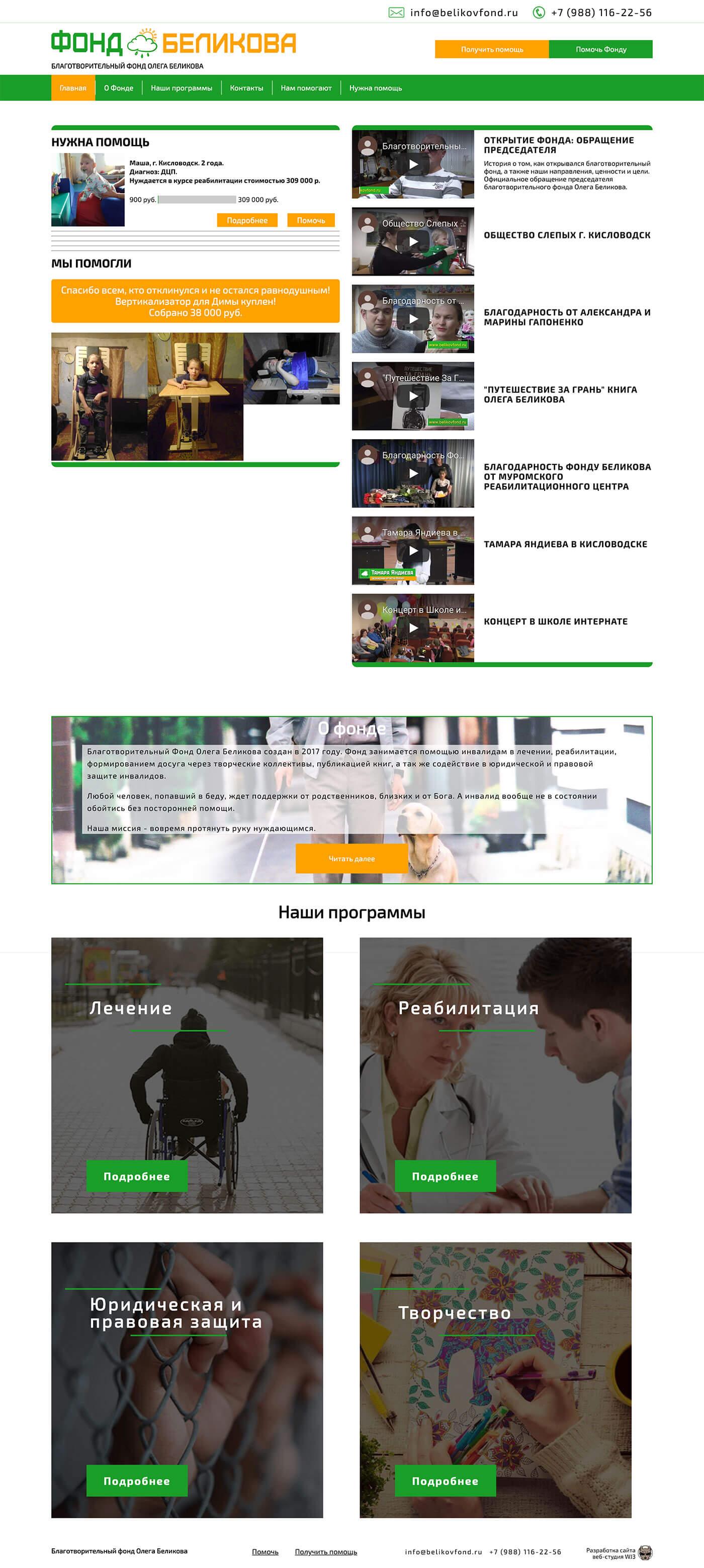 Сайт благотворительного фонда Олега Беликова