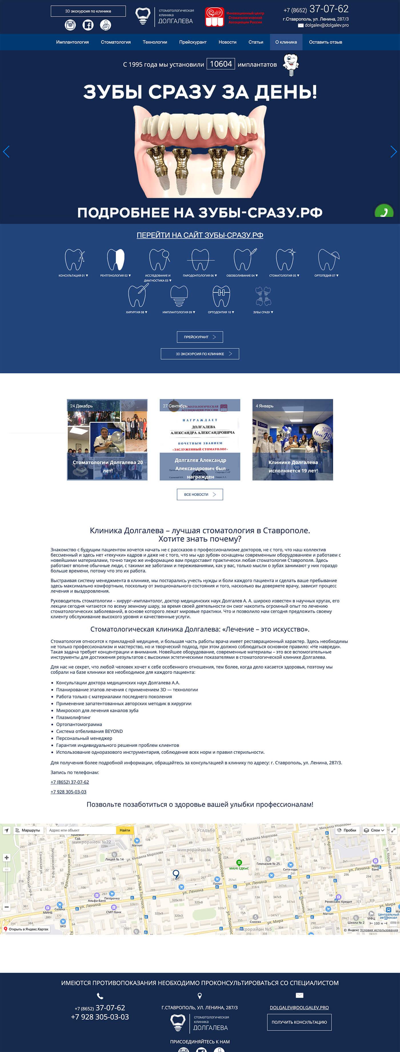 Сайт для стоматологической клиники Долгалева в Ставрополе