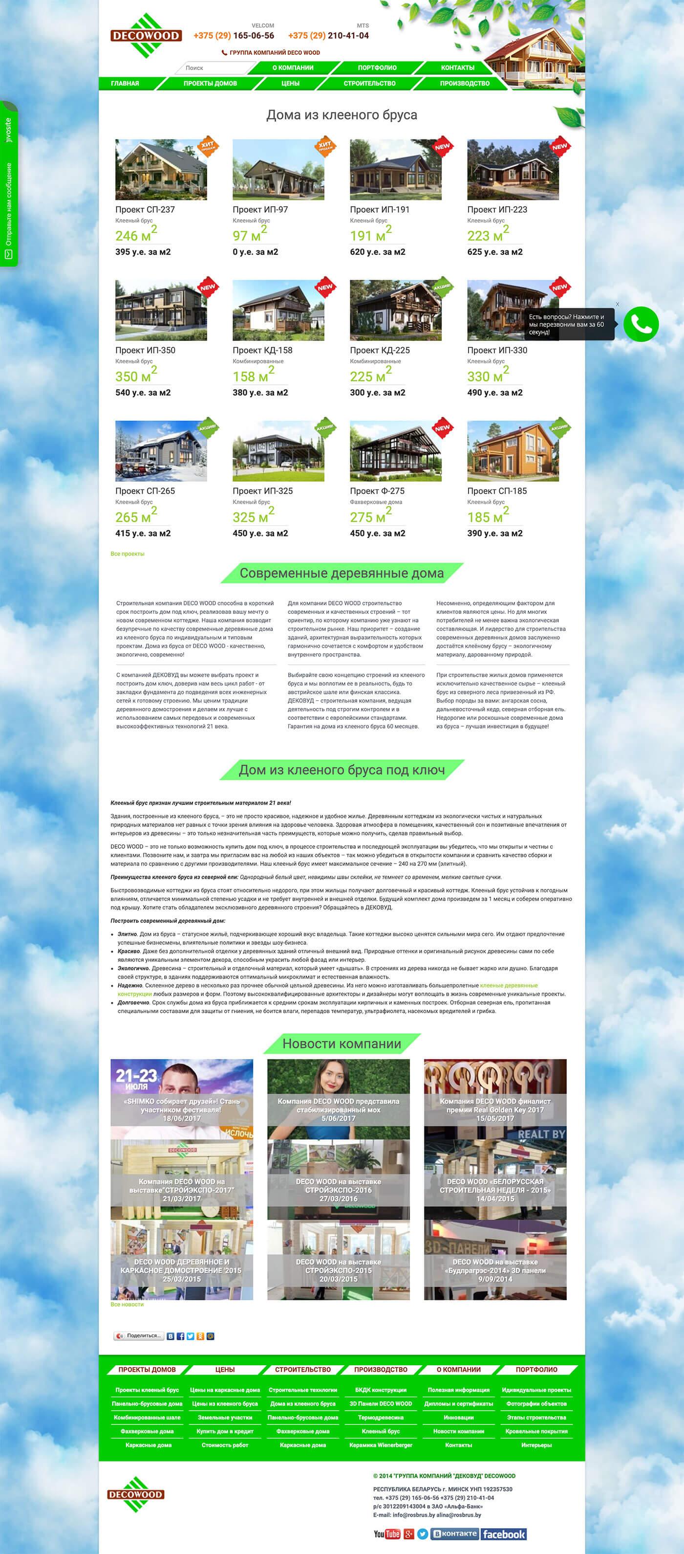 Сайт группы компаний Deco Wood