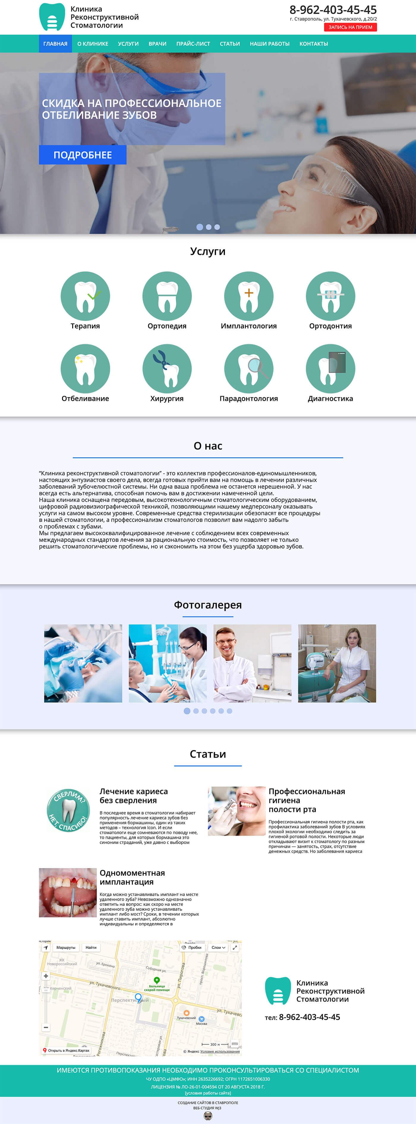Сайт клиники реконструктивной стоматологии