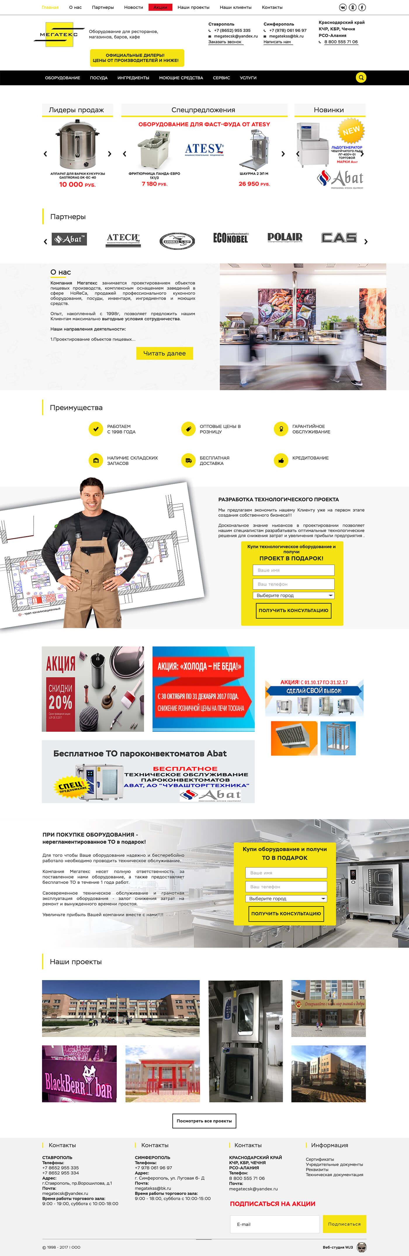 Сайт компании Мегатекс
