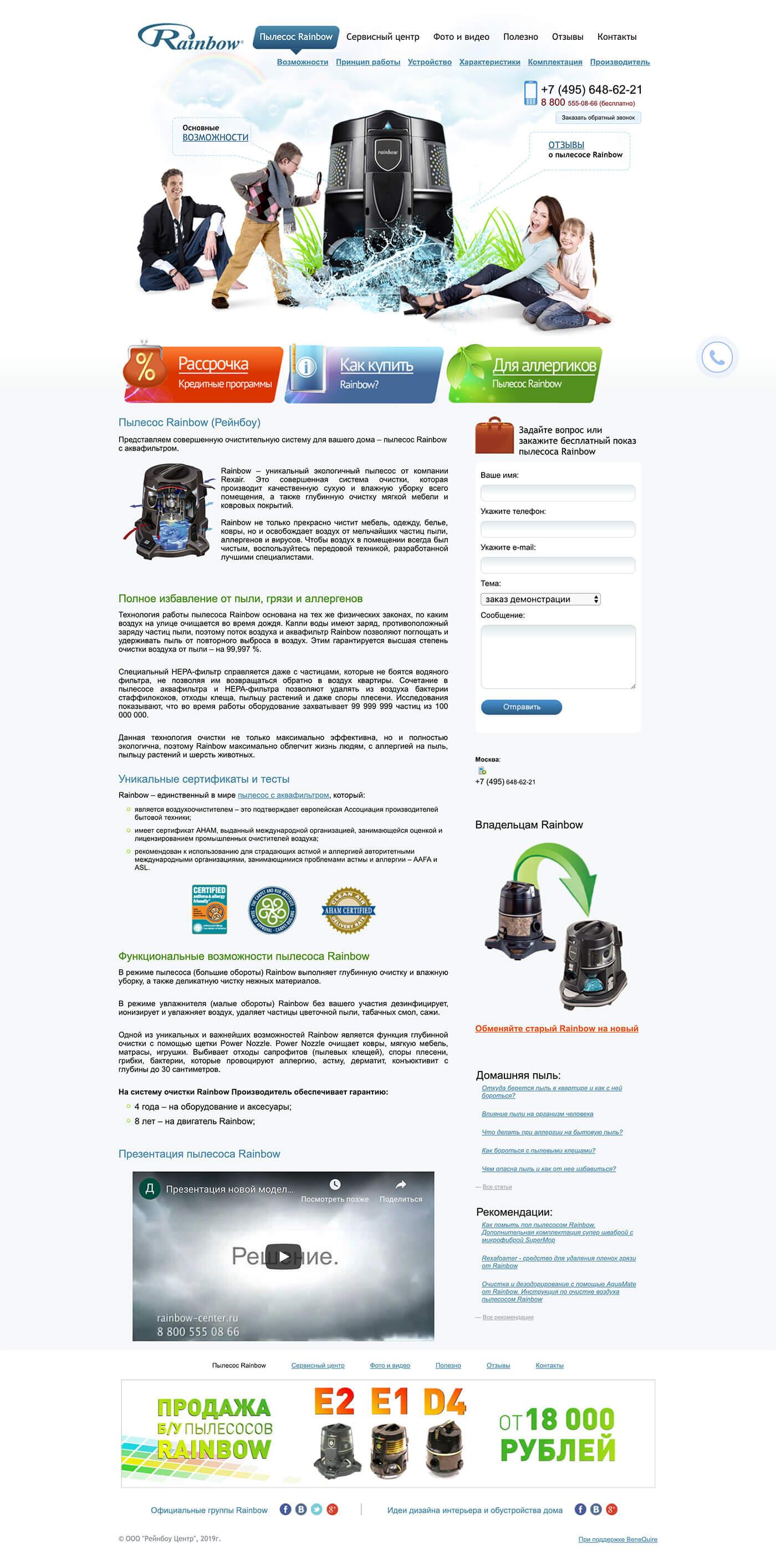Сайт компании по продаже пылесосовRainbow