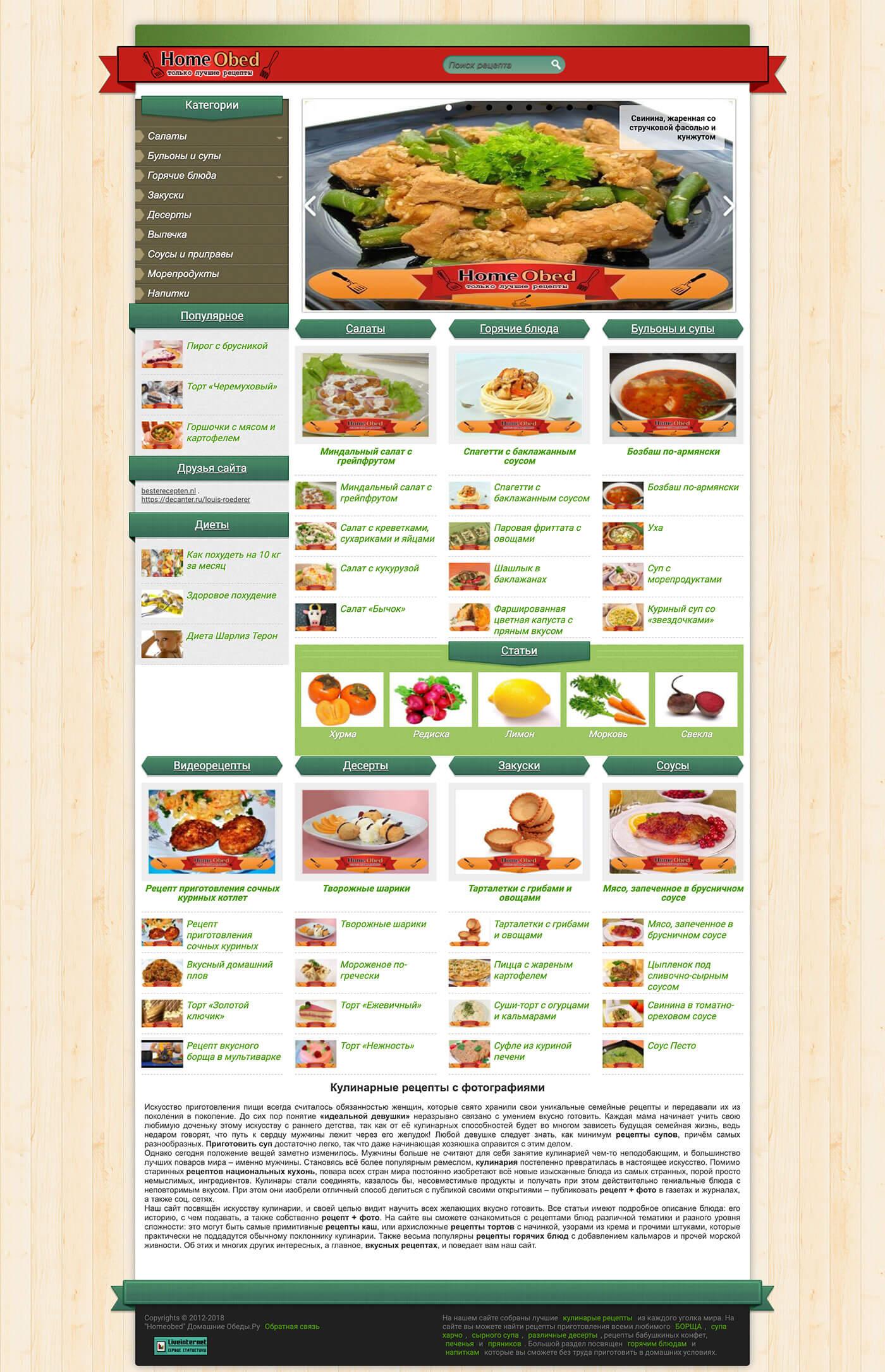 Сайт кулинарных рецептов Home Obed