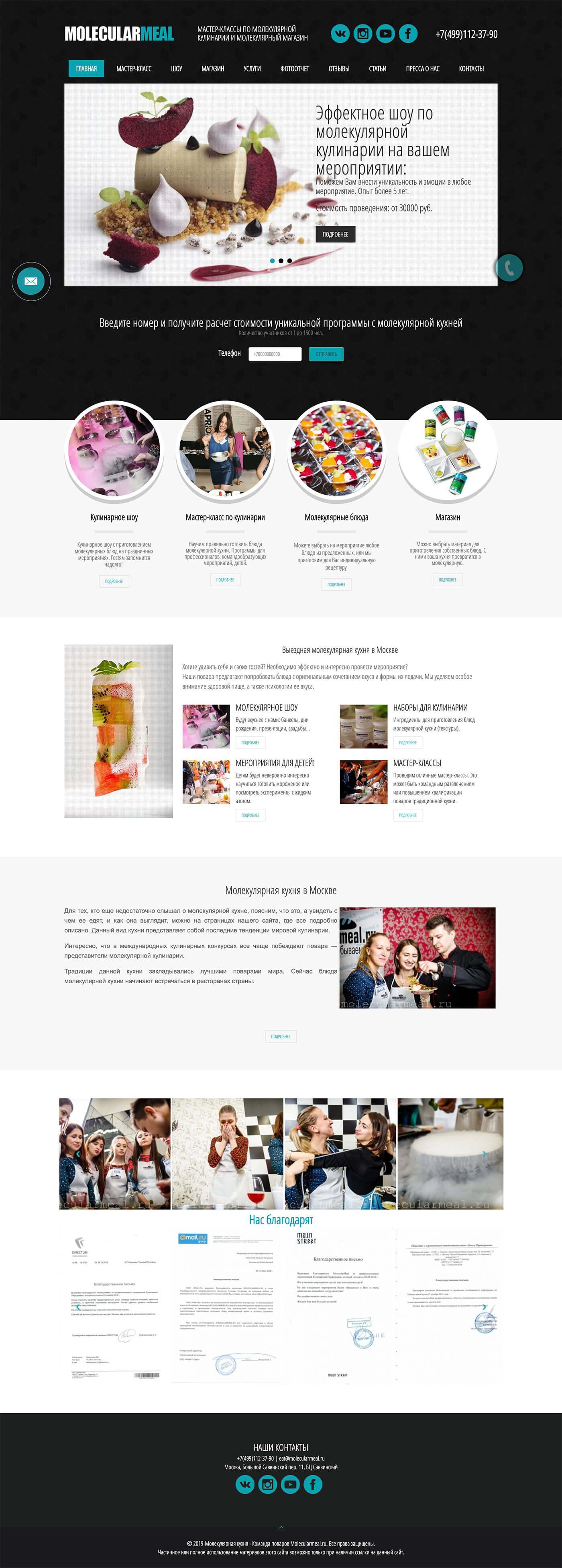 Сайт мастер-классов по молекулярной кухне