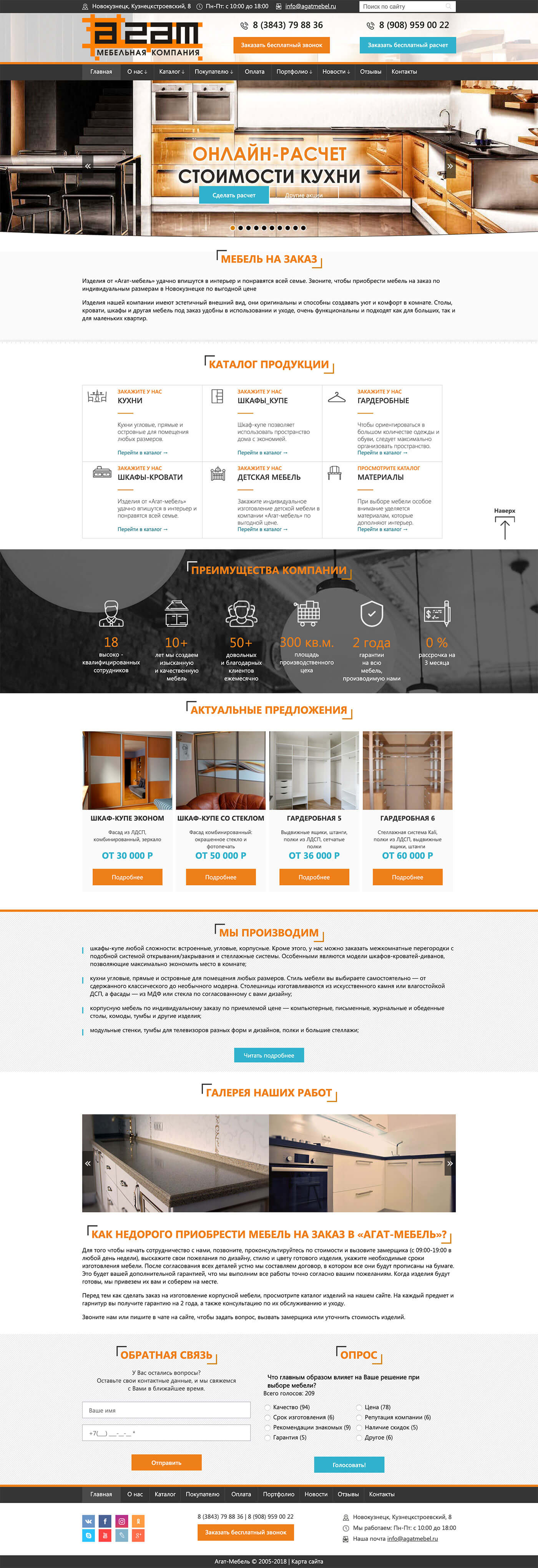 Сайт мебельной компании Агат