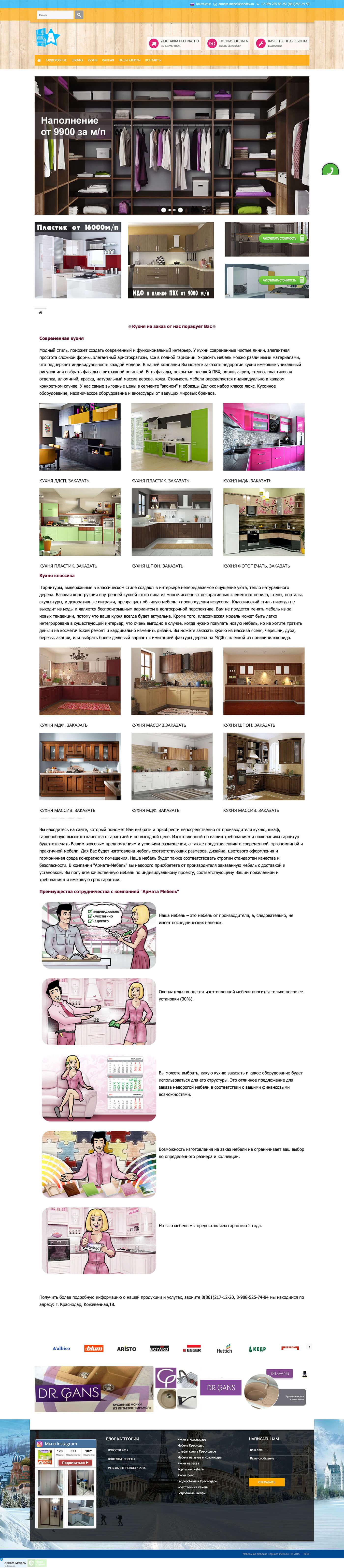 Сайт мебельной компании Армата