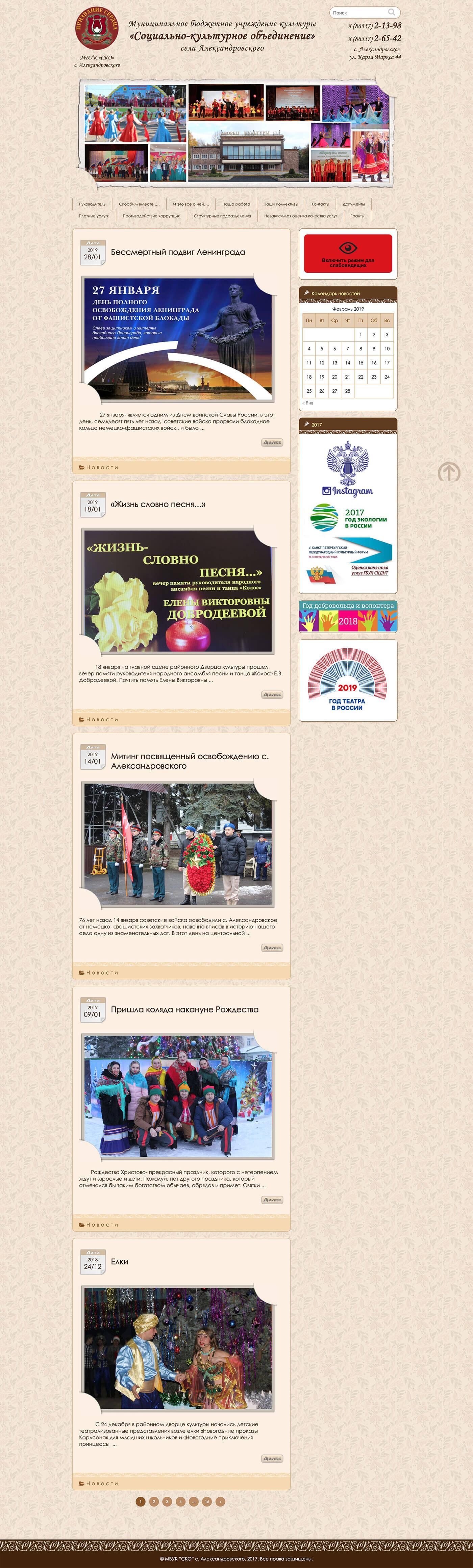 Сайт муниципального бюджетного учреждения культуры«Социально-культурное объединение»села Александровского