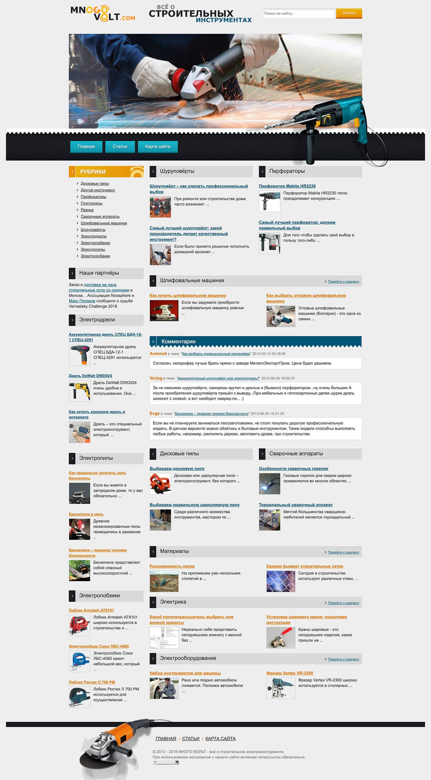 Сайт о строительных инструментах Много Вольт