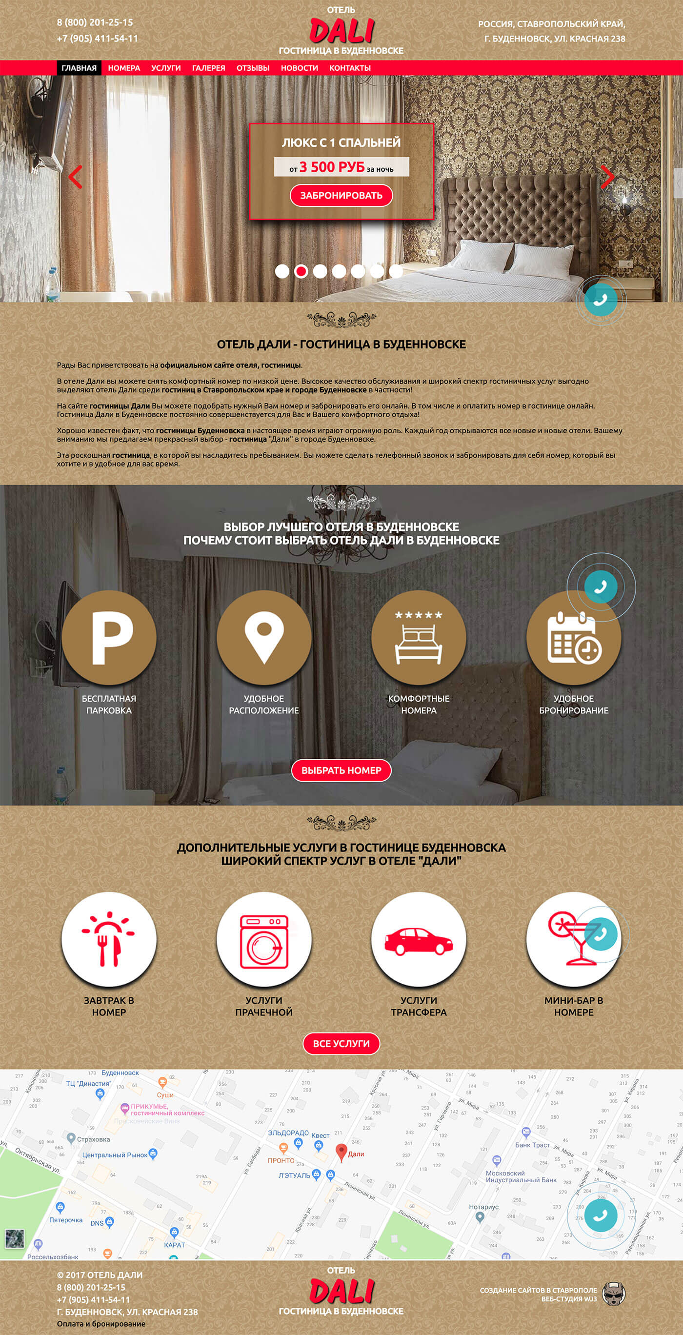 Сайт отеля Дали в Буденновске
