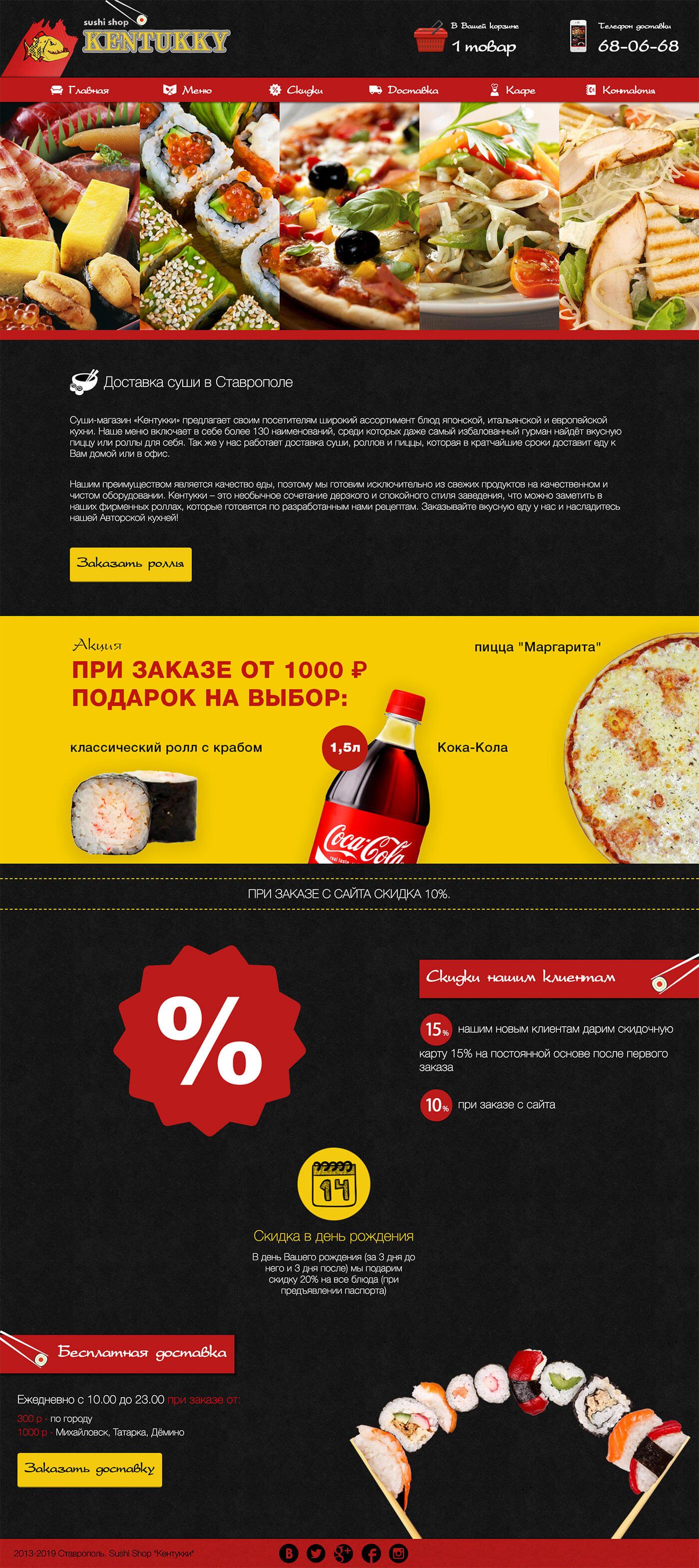 Сайт по доставке еды в Ставрополе