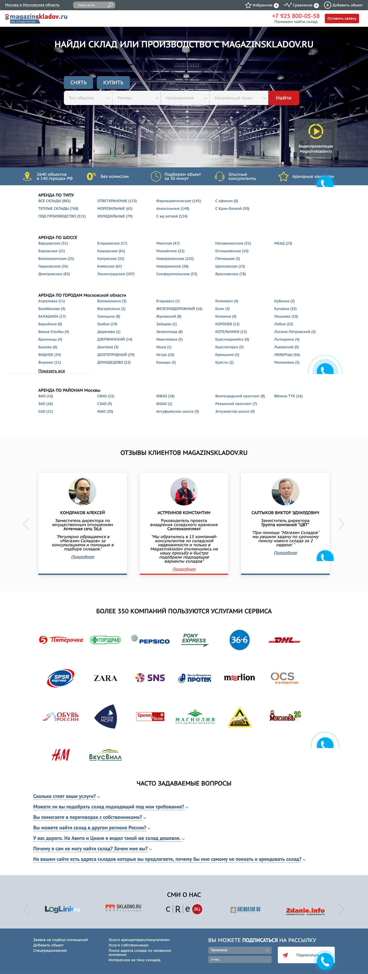 Сайт по продаже и аренде складов в России