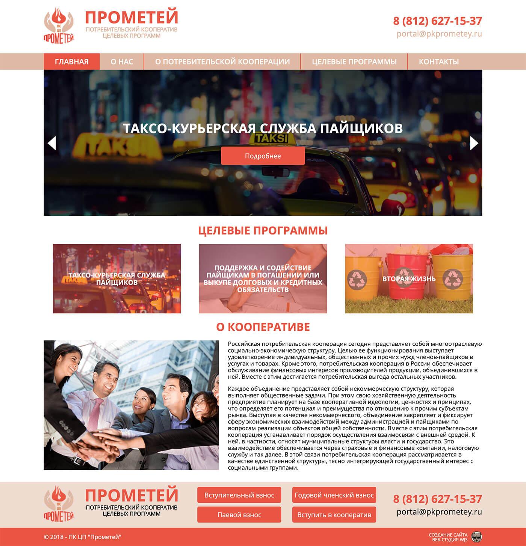 Сайт потребительского кооператива Прометей