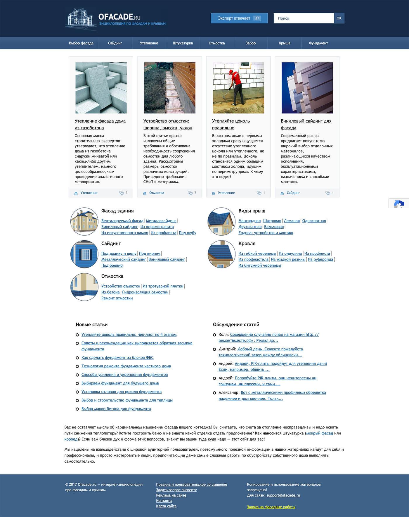 Сайт про фасады и крышиOfacade