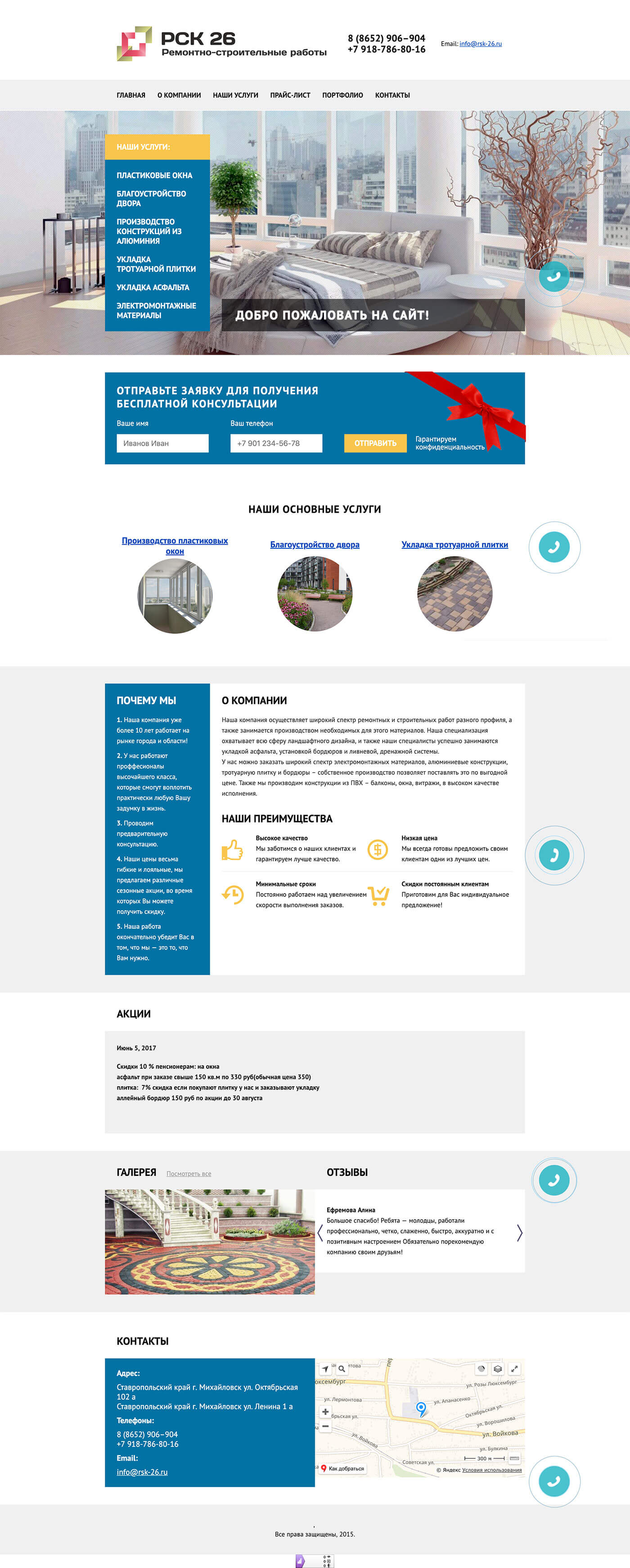 Сайт ремонтно-строительной компании