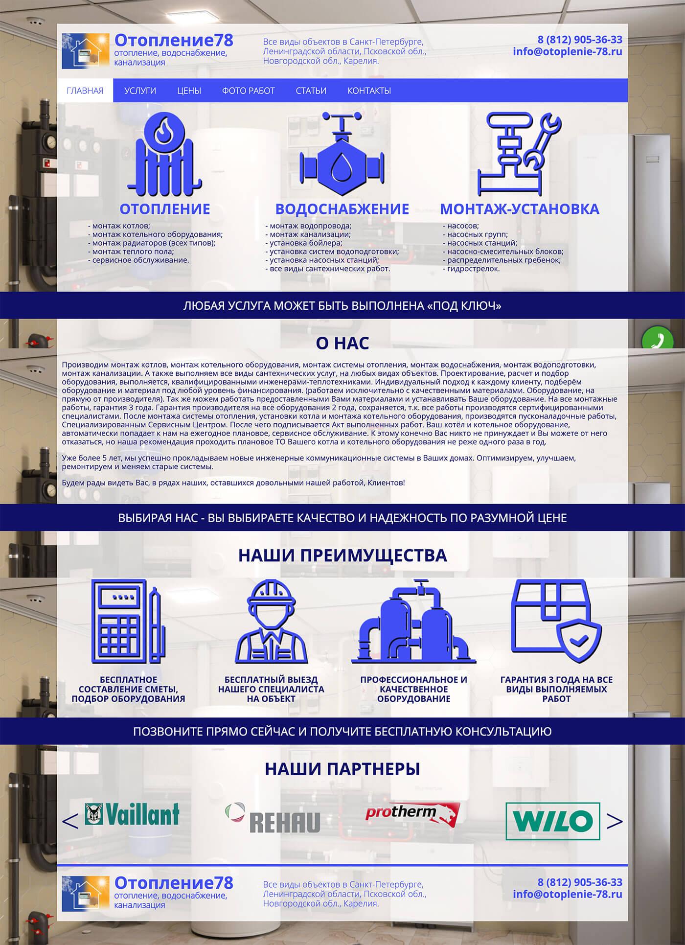 Сайт сервисной компании