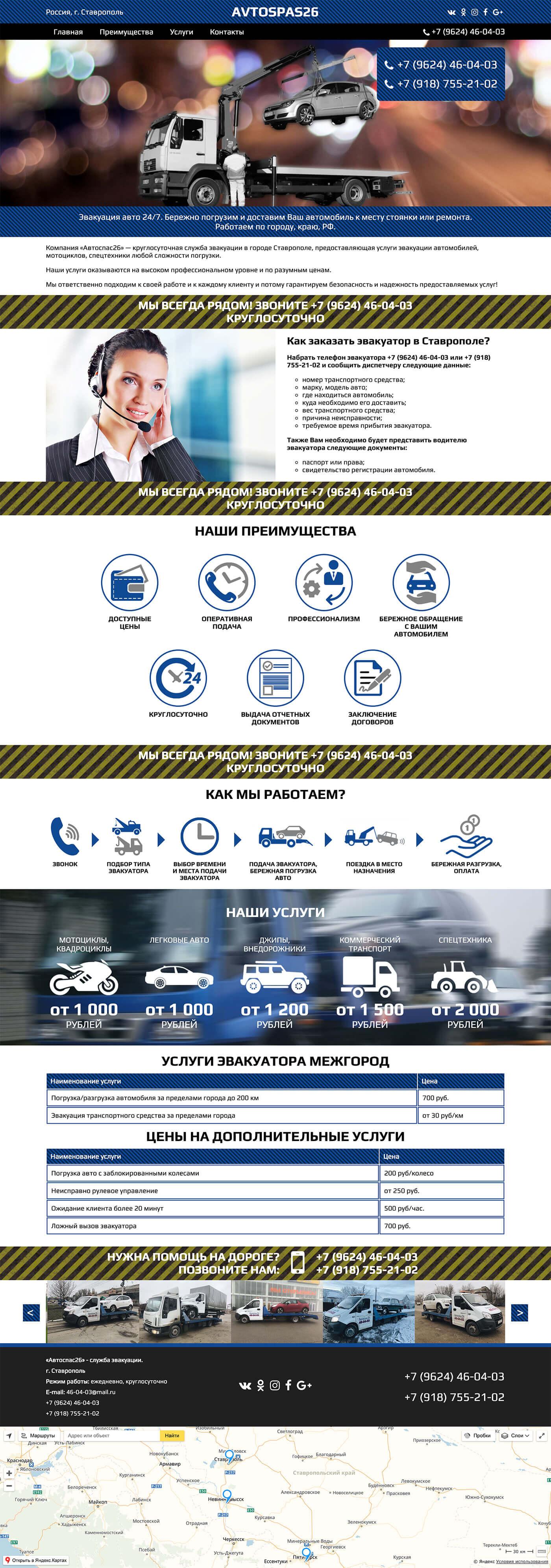 Сайт службы эвакуации в Ставрополе