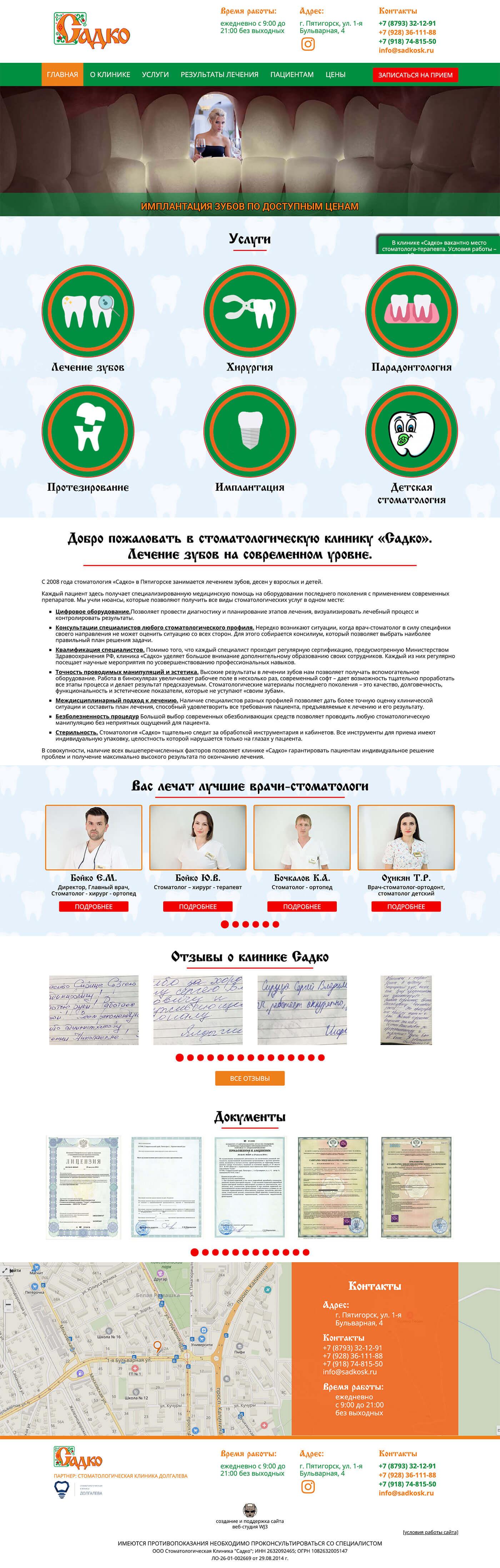 Сайт стоматологической клиники Садко