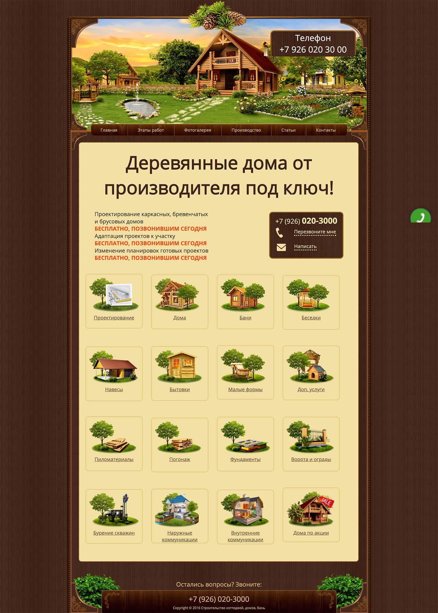 Сайт строительной компании ДомПроектСтрой