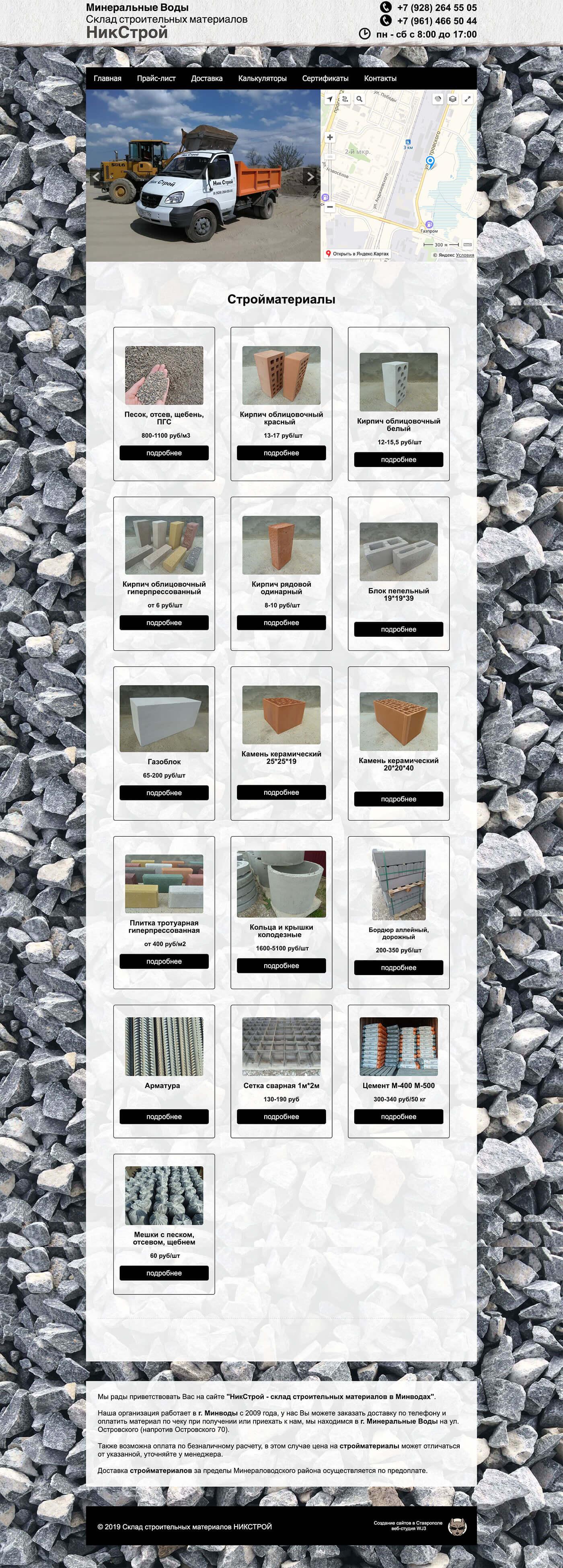 Сайт строительной компании НикСтрой