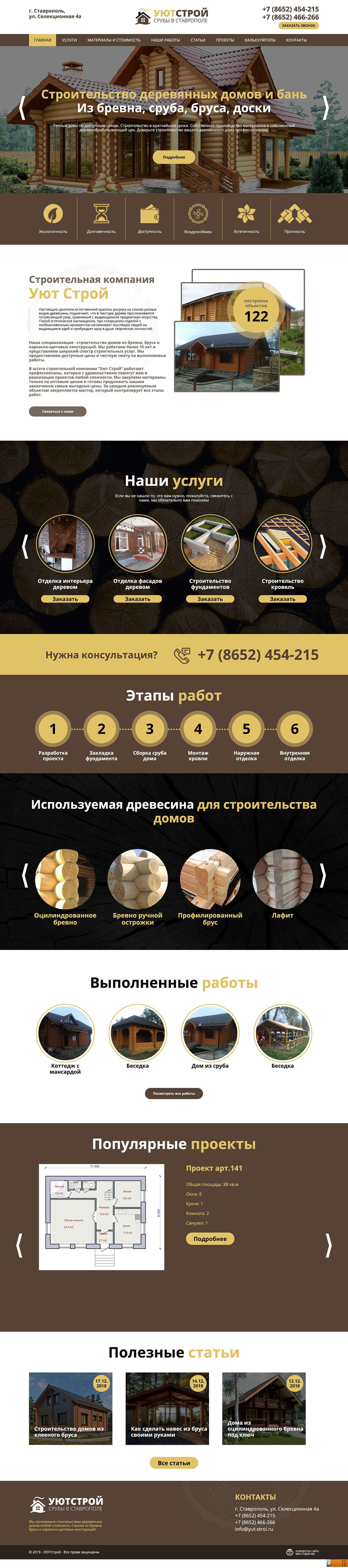Сайт строительной компании Уют-Строй