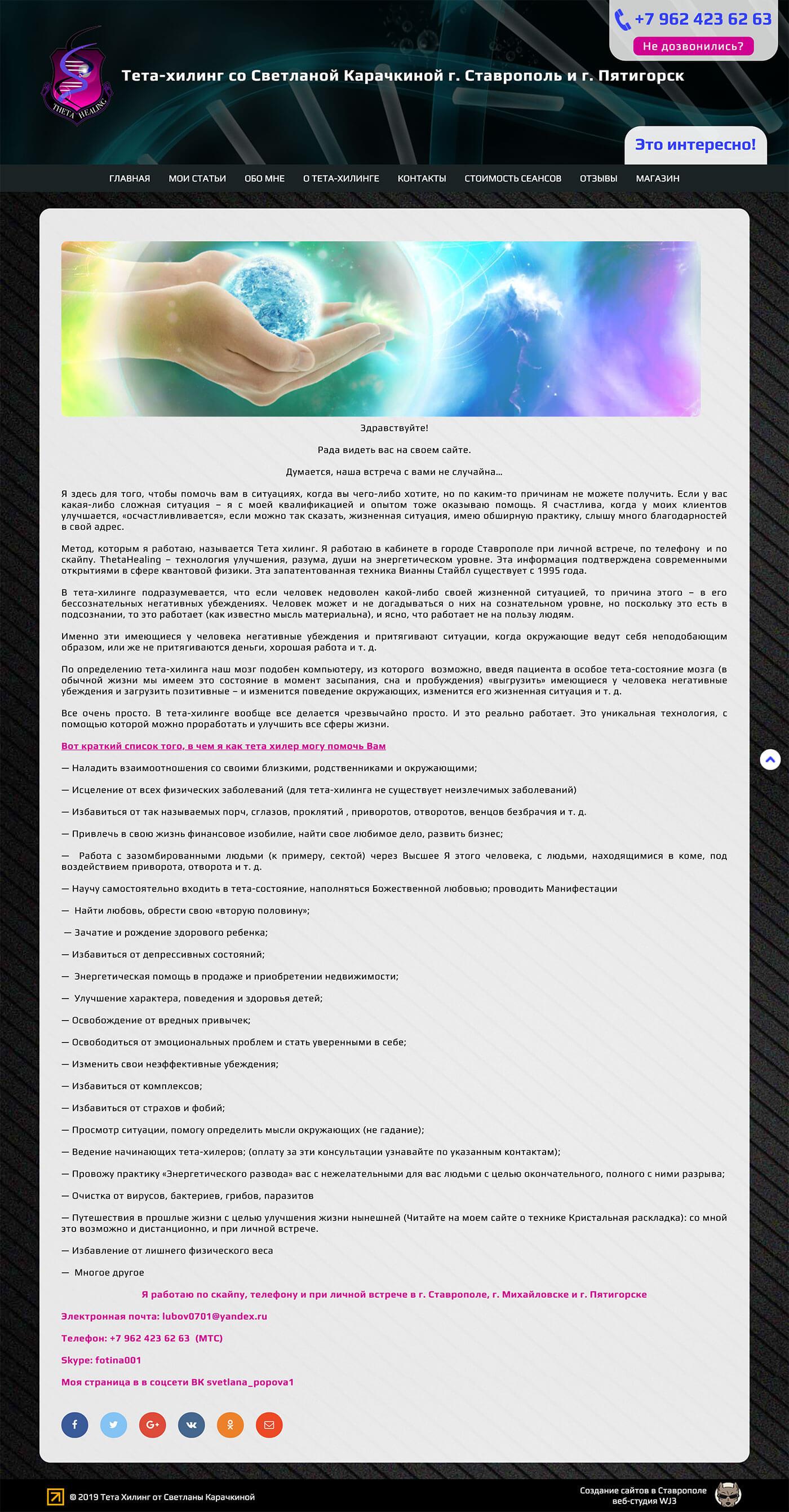Сайт тета-хилинга со Светланой Карачкиной