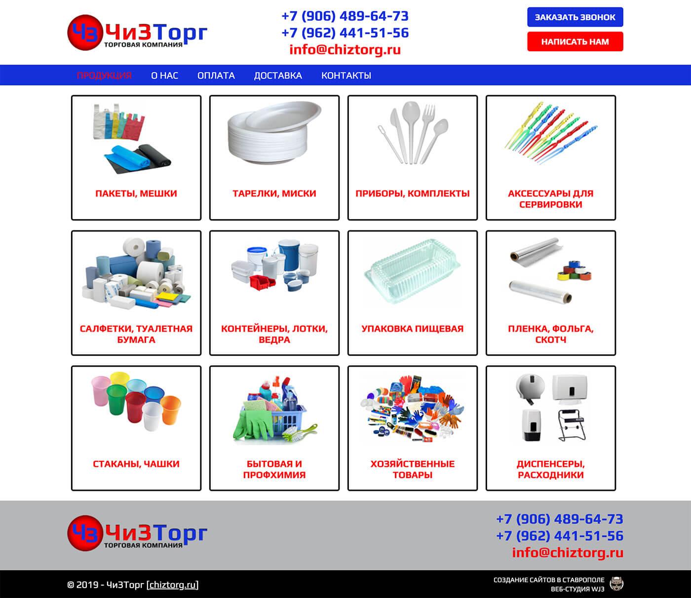 Сайт торговой компании ЧиЗТорг