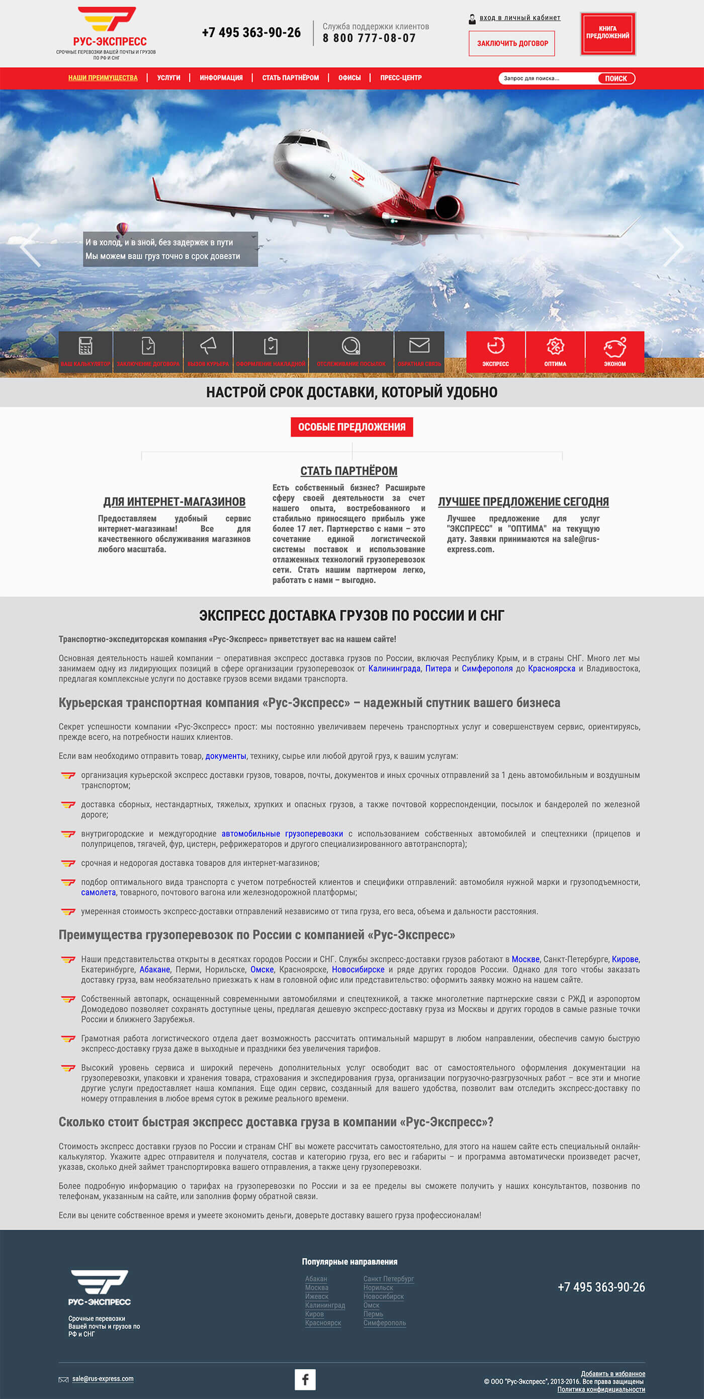 Сайт транспортной компании Рус-Экспресс