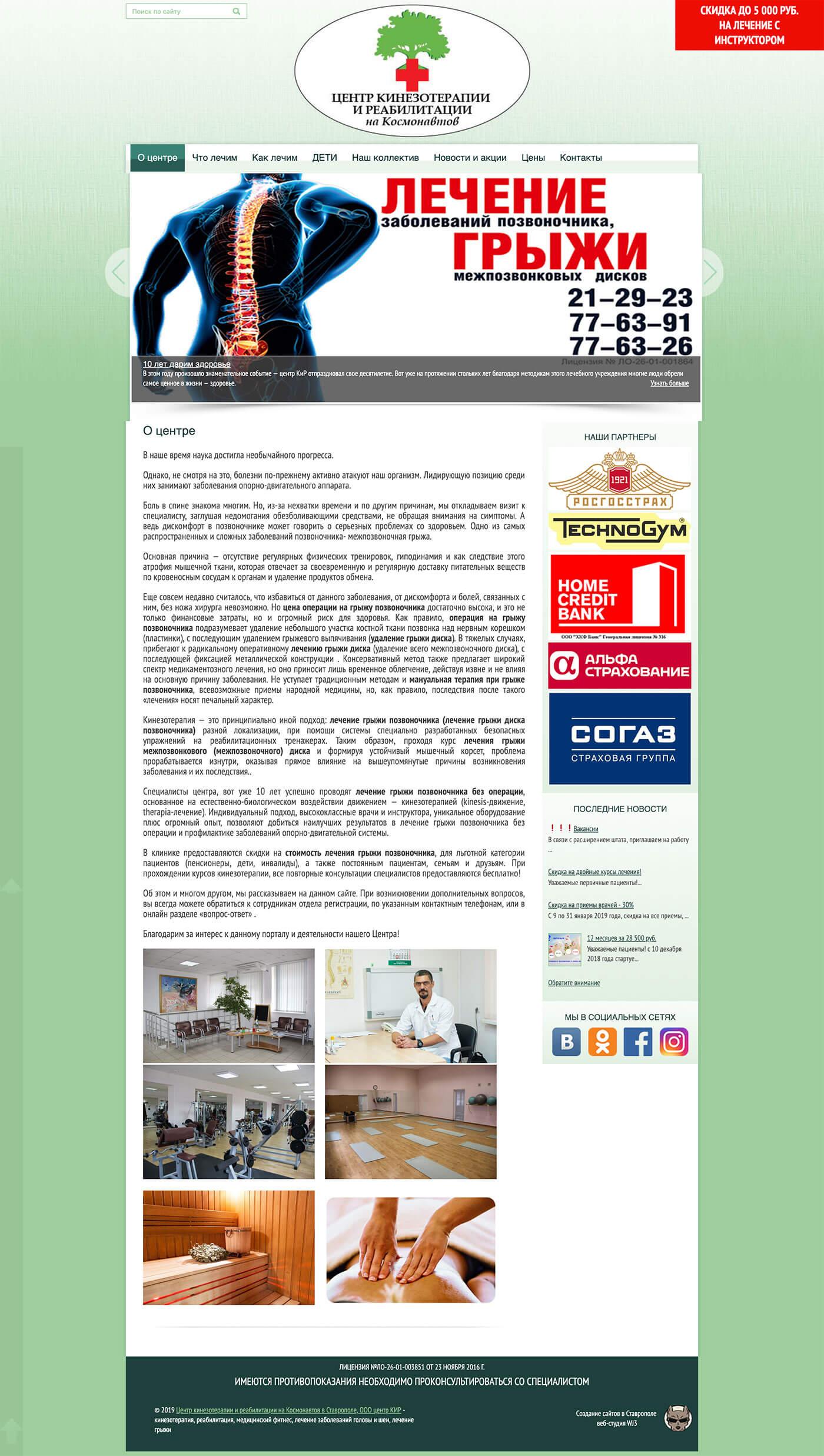 Сайт центра кинезотерапии и реабилитации в Ставрополе