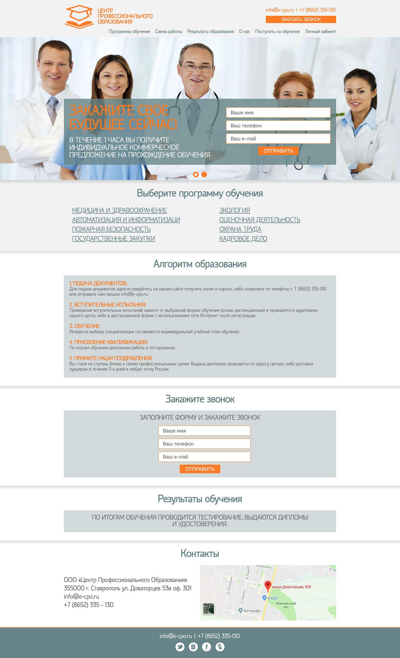 Сайтцентра профессионального образования