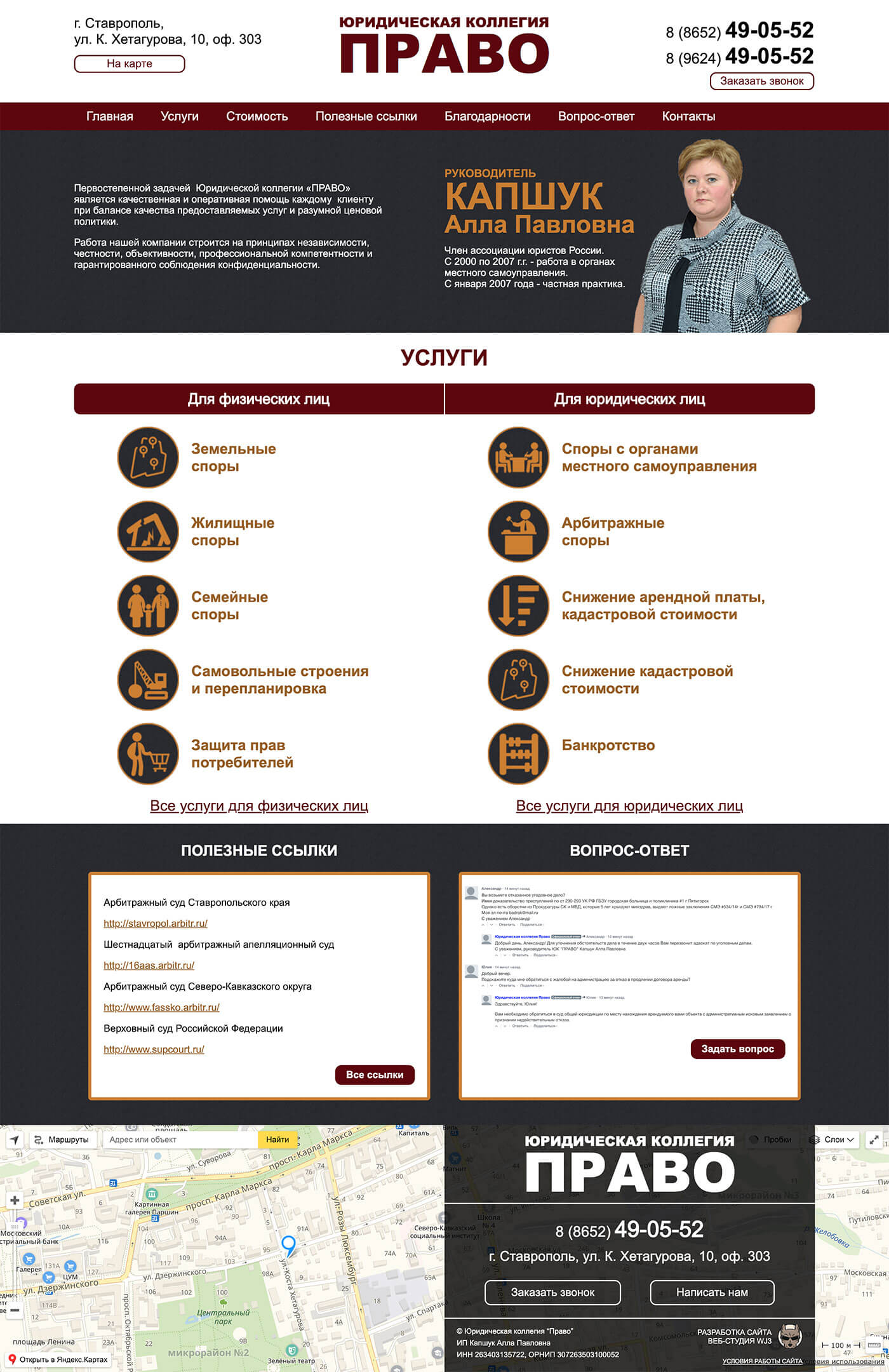 Сайт юридической коллегии Право в Ставрополе
