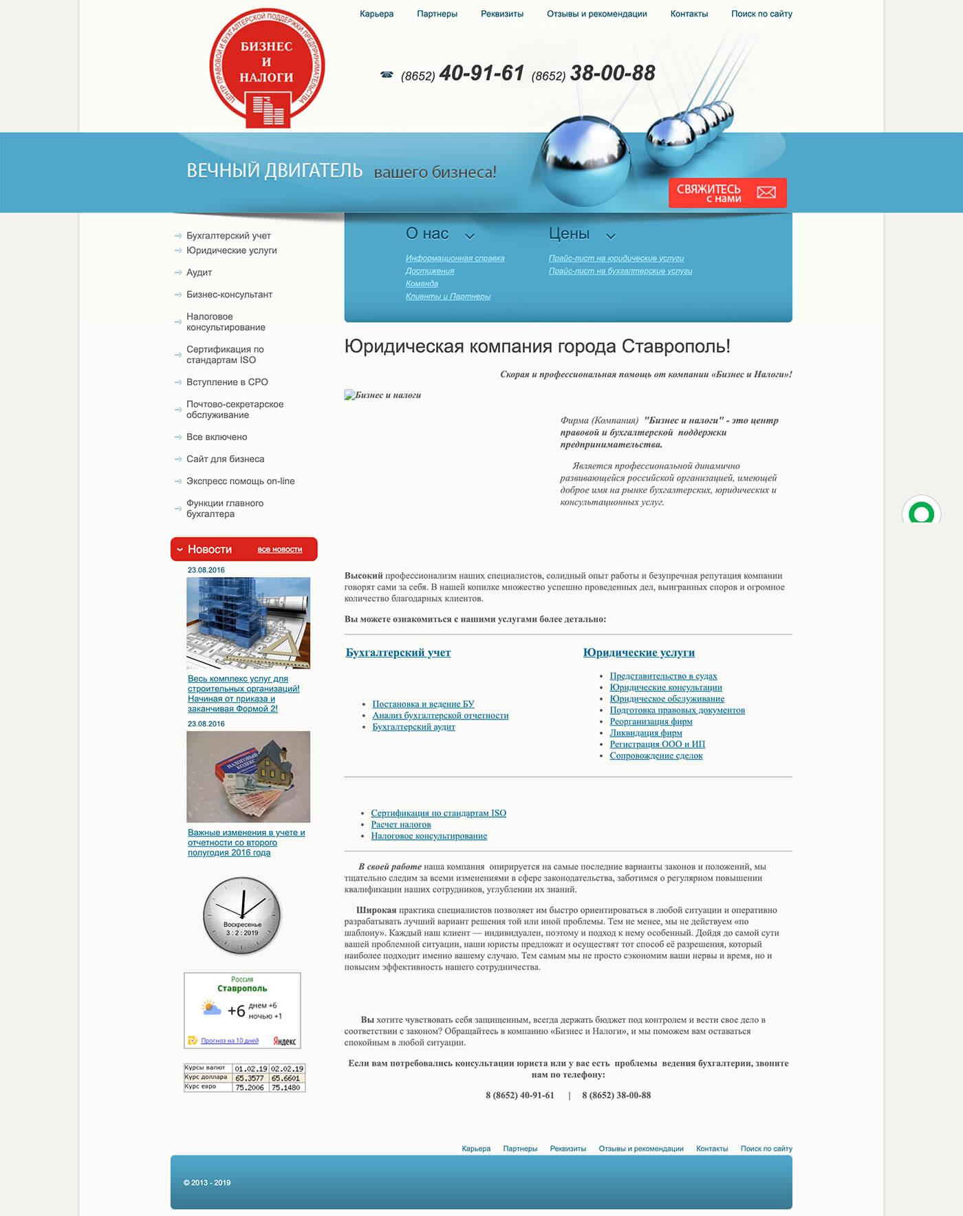 Сайт юридической компании Бизнес и налоги