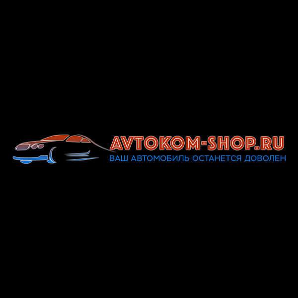 Автоком