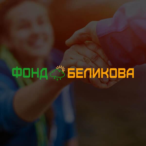 Благотворительный фонд Олега Беликова