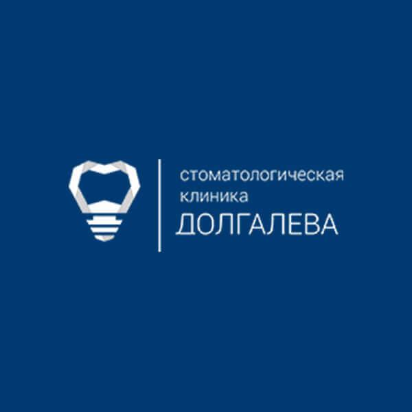 Стоматологическая клиника Долгалева