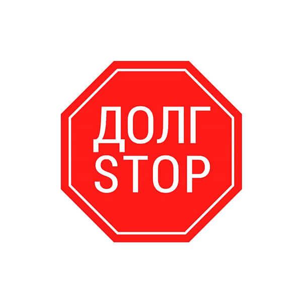 ДолгСтоп
